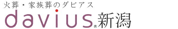 家族葬のダビアス新潟【公式】