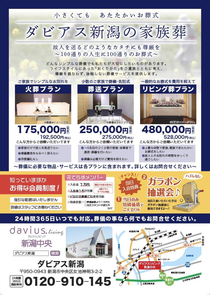家族葬のダビアスリビング新潟中央:見学会