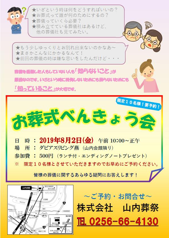20190802新潟葬儀勉強会