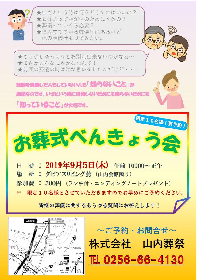 20190905新潟葬儀勉強会