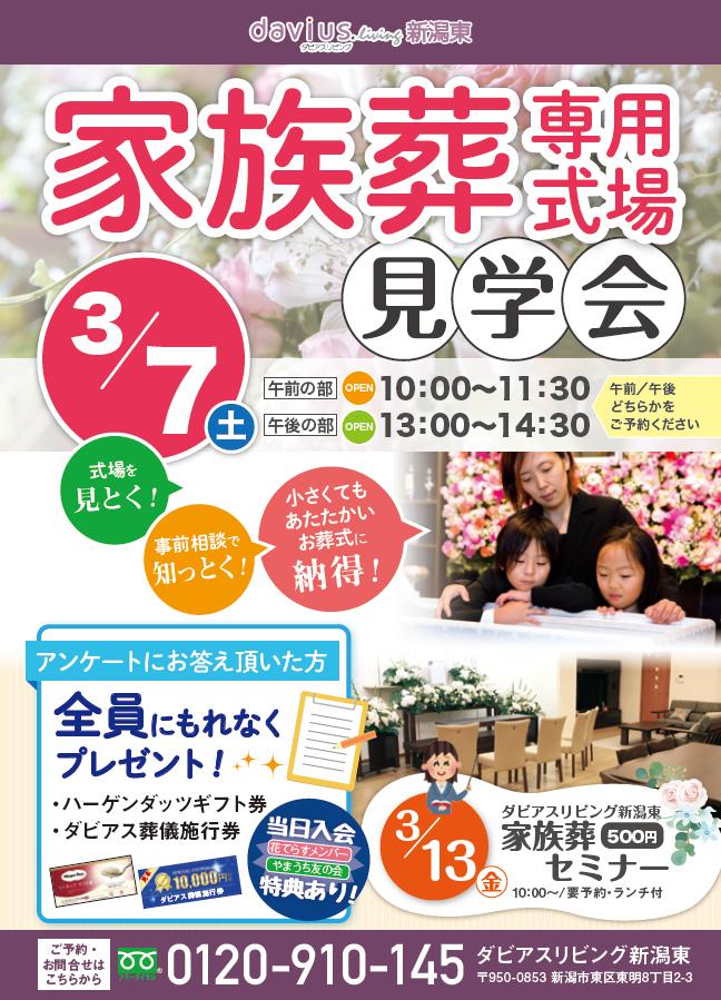家族葬専用リビング見学会202003071206