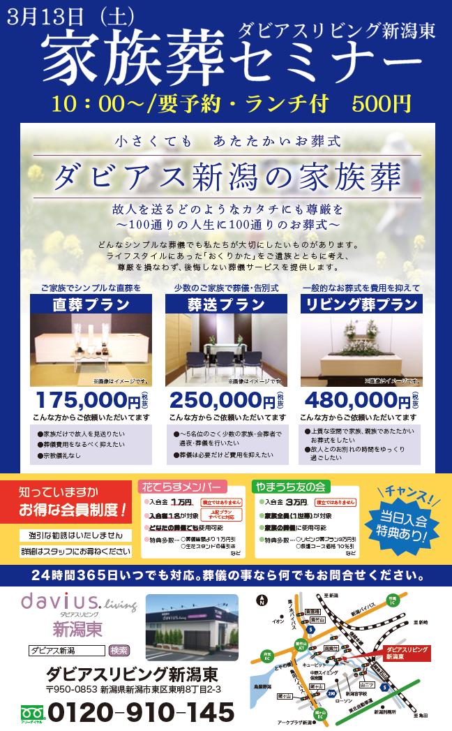 家族葬セミナー2020031301912