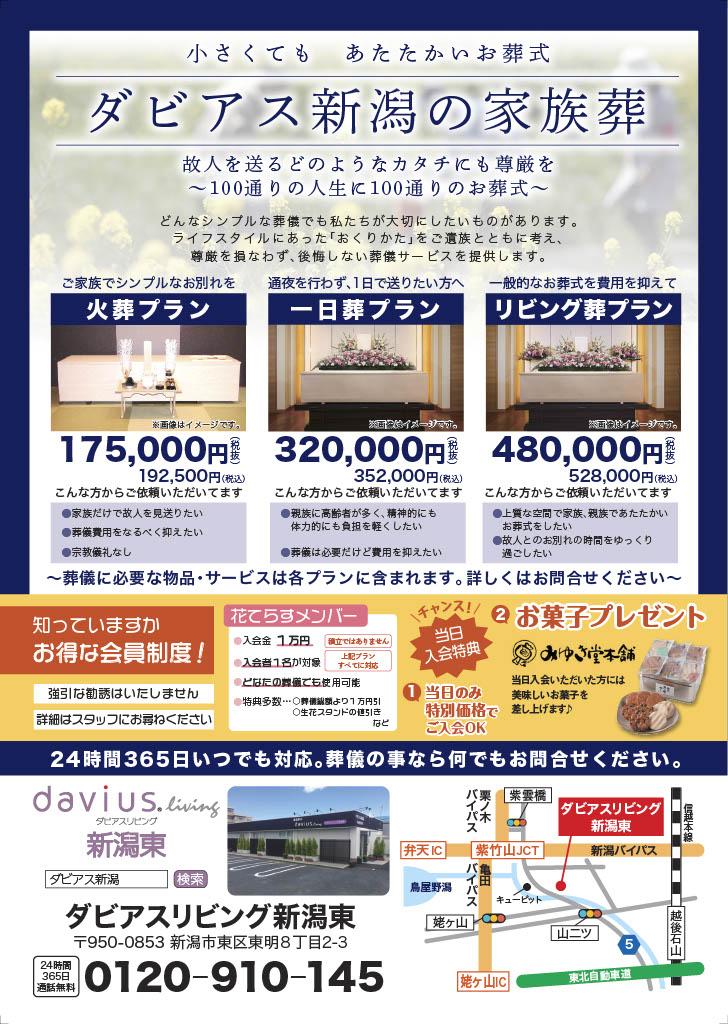 家族葬のダビアスリビング新潟東:見学会