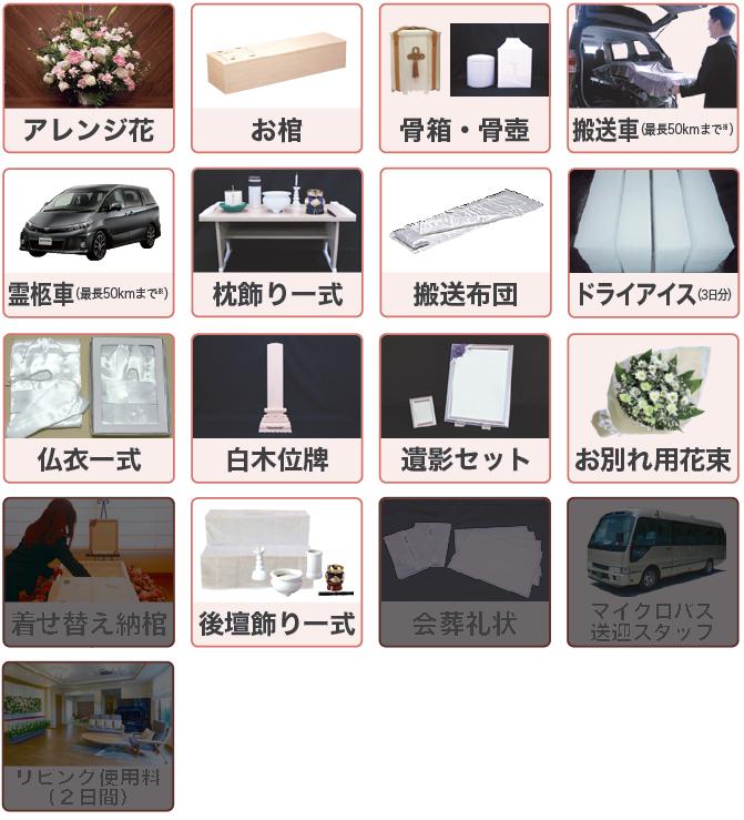 家族葬のダビアス新潟:葬送プランのセット内容