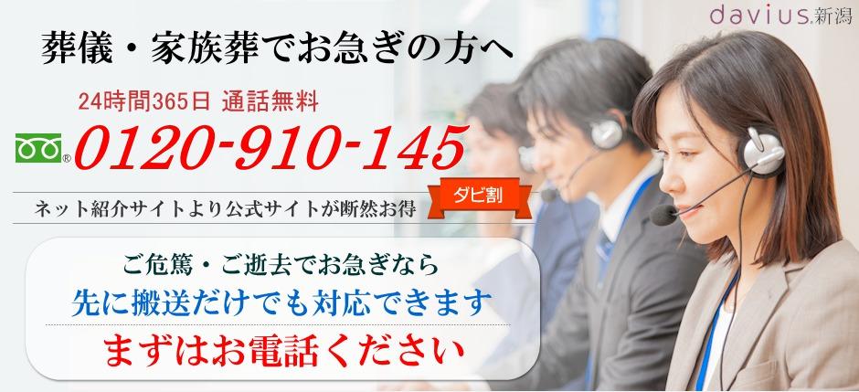 家族葬のダビアス新潟:電話番号:連絡先