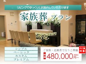 家族葬のダビアス新潟:お客様評価:家族葬プラン