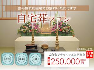 家族葬のダビアス新潟:お客様評価:自宅葬プラン